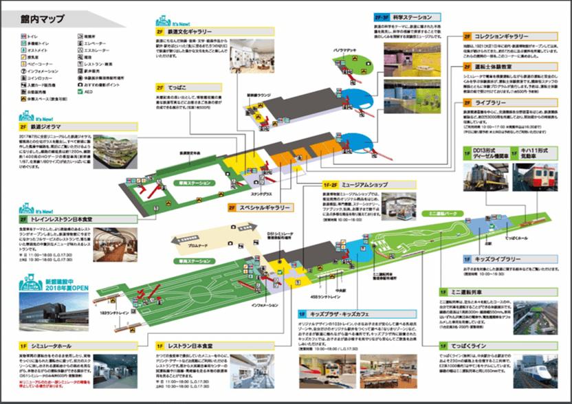 鉄道博物館(てっぱく)埼玉大宮